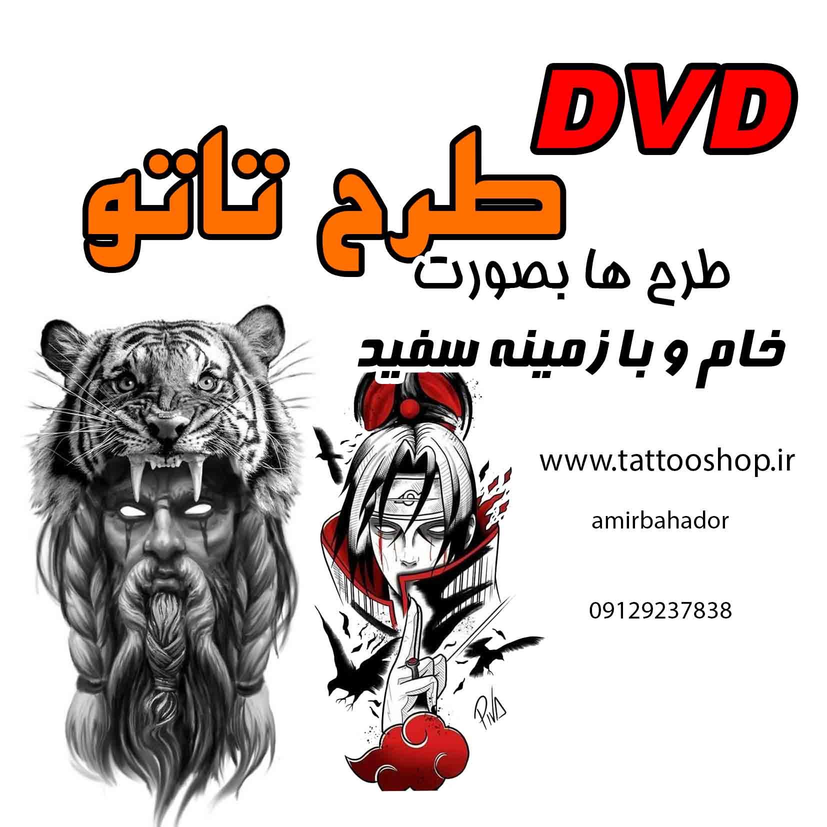 dvd طرح تاتو ۲۰۲۱