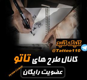 کانال طرح تاتو در تلگرام
